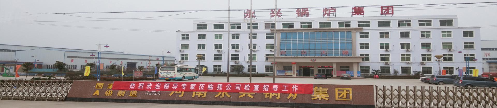 永兴锅炉集团
